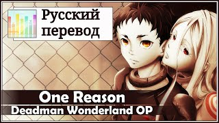 [Deadman Wonderland OP RUS cover] Rei Ringo - One Reason TV-size [Harmony Team]