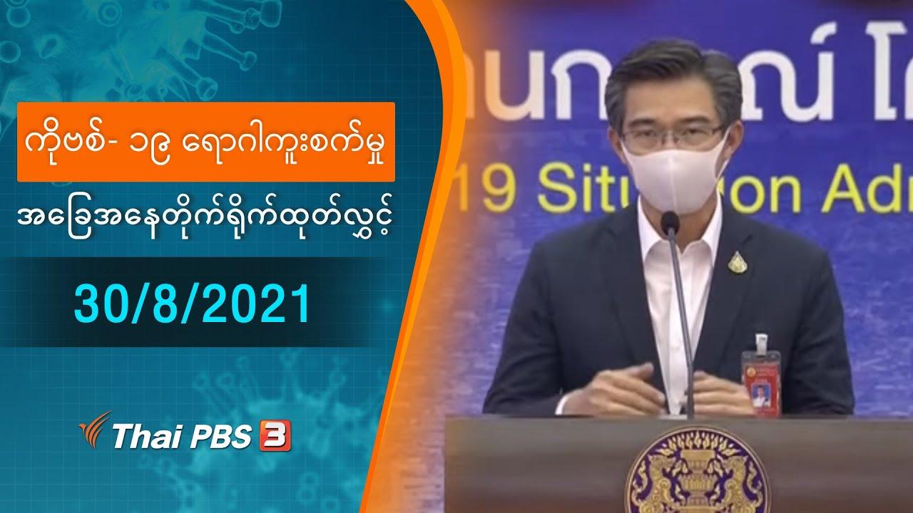 ကိုဗစ်-၁၉ ရောဂါကူးစက်မှုအခြေအနေကို သတင်းထုတ်ပြန်ခြင်း (30/08/2021)