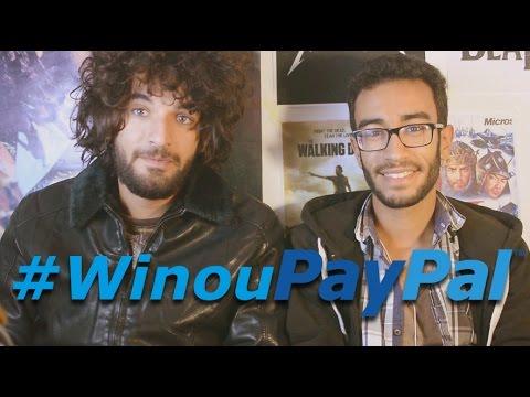 Paypal في تونس ( #winou paypal )