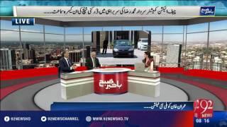 Bakhabar Subh -11-06-2016 -92NewsHD