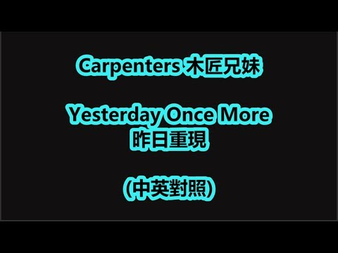 Carpenters 木匠兄妹 -Yesterday once more-昨日重現