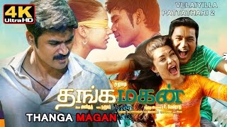 thanga magan 2016 full movie || vip 2 tamil full movie - 4K ultra HD || danush new movie 2016 width=