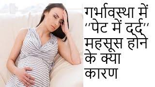 गर्भावस्था में पेट में दर्द महसूस होने के क्या  कारण abdominal pain in pregnancy