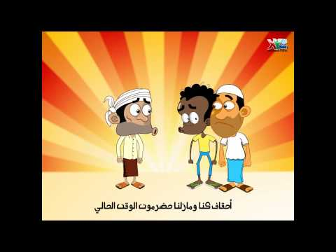 فيديو كليب تشويقي - حضرم تون Hadramtoon Cartoon