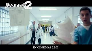 Detective Chinatown 2 - 30s Trailer《唐人街探案2》30秒 预告片