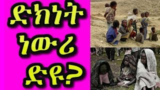 ድክነት ነውሪ ድዩ | RBL TV Entertainment