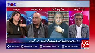 92at8 - 16 January 2018 - 92NewsHDPlus