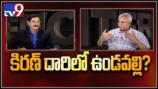 Undavalli Arun Kumar to follow Ex-CM Kiran Kumar Reddy? : Watch in Encounter - TV9