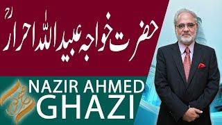Subh E Noor | Hazrat Khwaja Ubaidullah Ahrar (RA) | 8 Dec 2018 | 92NewsHD