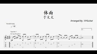 [吉他谱] - 体面(于文文)