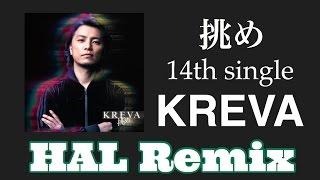 KREVA / 挑め(HAL Remix)(歌詞付き)