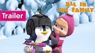 Masha and the Bear - All in The Family 🛷  (Trailer)