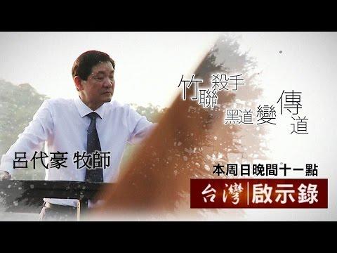 【台灣啟示錄】竹聯殺手收刀入鞘,黑道變傳道!