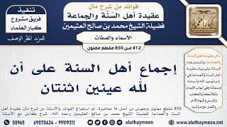 412 -850] إجماع أهل السنة على أن لله عينين اثنتان - الشيخ محمد بن صالح العثيمين