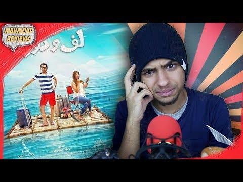 Mahmoud Reviews | مراجعة فيلم لف و دوران /احمد حلمي ، دنيا سمير غانم