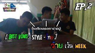 [Best Vines Style Thai] ว้าย เว้น Week EP.2 : รวมเหตุที่มักเกิดขึ้นในโรงเรียน