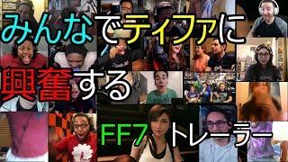 [海外の反応] FF7 ティファトレーラー E3 [all links in description] Reactions to FF7 trailer