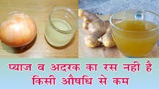 प्याज और अदरक के रस के इतने ज्यादा फायदे तो वैद्यों ने भी नहीं सोचे थे    Ayurved Samadhan   