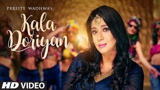 Kala Doriya Song: Prreity Wadhwa | Latest Punjabi Songs 2017 | T-Series Apna Punjab