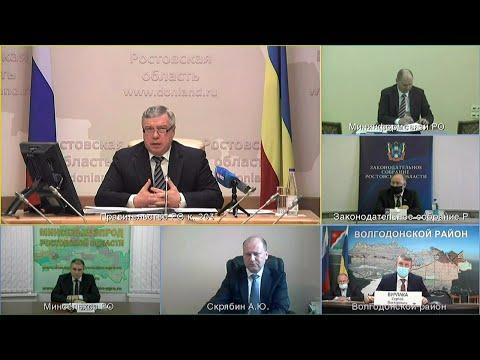 Заседание Правительства Ростовской области с участием глав администраций муниципальных образований