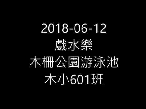 20180612木柵國小601班戲水樂 - YouTube