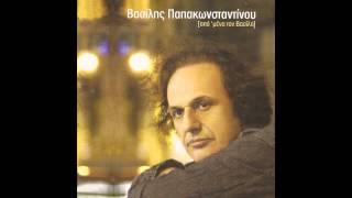 Βασίλης Παπακωνσταντίνου - Σ'αγαπάω να προσέχεις   Vasilis Papakonstantinou - S'agapao na prosexeis