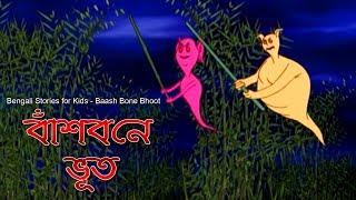 Bengali Stories For Kids | বাঁশ বনে ভূত | Bangla Cartoon | Rupkothar Golpo | Bengali Golpo