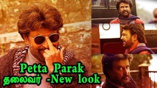 பேட்ட பராக் வீடியோவில் ரஜினி புது லுக் | Rajini in Petta Parak Look | Filmibeat Tamil