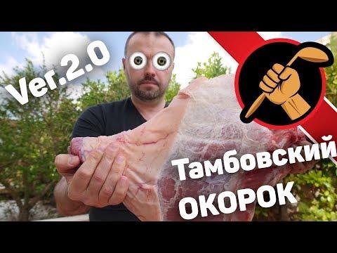 Тамбовский окорок Ver.2.0