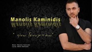 "Manolis Kaminidis ""Πίνω - Ξενυχτάω""  Official Audio Release"
