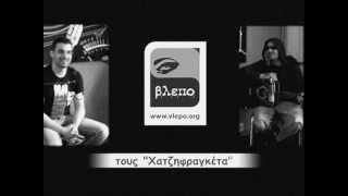 Χατζηφραγκέτα - Οικονομική Κρίση 2 (Χινάρια Και Κουβάδες) live