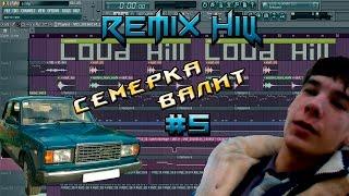 Remix Hill #5(Семерка валит,круче ничего нет)[Трек из чего угодно]{Trap}