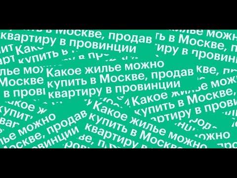 Как жилье можно купить в Москве, продав квартиру в крупном городе photo