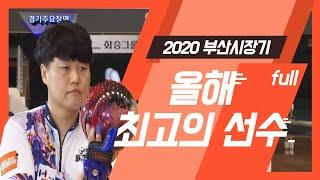 2020 화승그룹배 전국 볼링대회 부산시장기 개인전 다시보기