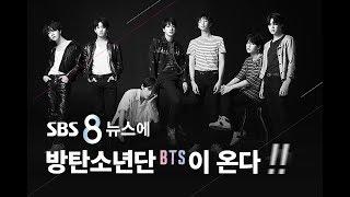 방탄소년단(BTS)이 SBS 8뉴스에 온다! / SBS