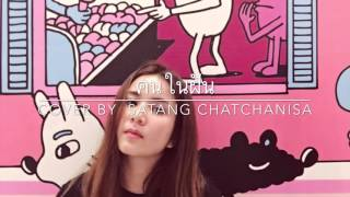 คนในฝัน cover by Satang Chatchanisa