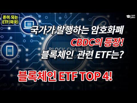 새로운 화폐 CBDC의 등장과 블록체인&비트코인 ETF TOP4!