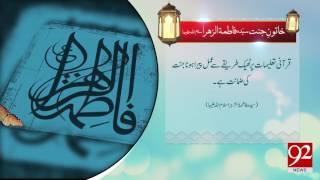 Quote | Khatoon-E-Jannat Sayyeda Bibi Fatima Zahra (R.A) - 21 July 2017 - 92NewsHDPlus