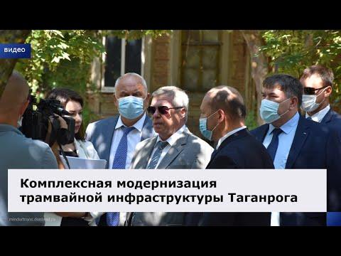 Рабочий визит губернатора Ростовской области в Таганрог