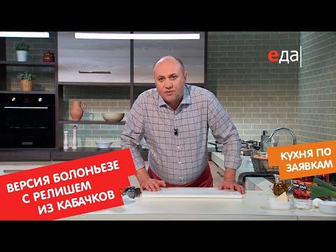 Версия болоньезе с релишем из кабачков | Кухня по заявкам