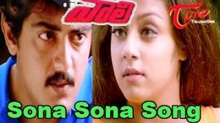 Vaali Movie Songs    Sona Sona Song    Ajith    Simran    Jyothika width=