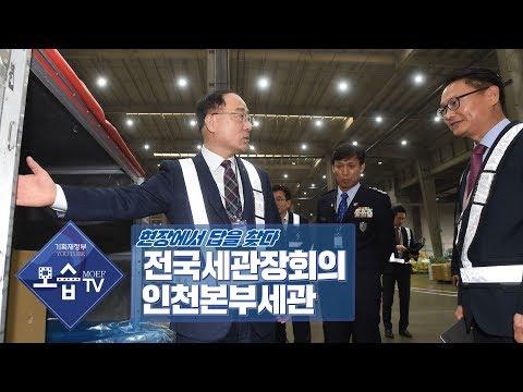 [기획재정부] 현장에서 답을 찾다 - 전국세관장회의∙인천본부세관 현장방문