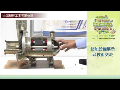 【2019節能觀摩會】台灣塑膠節能設備展示及技術交流