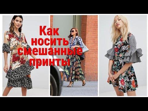 КАК МИКСОВАТЬ / СМЕШИВАТЬ МОДНЫЕ ПРИНТЫ В 2019 ГОДУ. photo