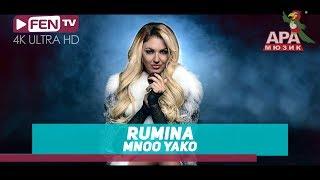 RUMINA - Mnoo yako / РУМИНА - Мноо яко