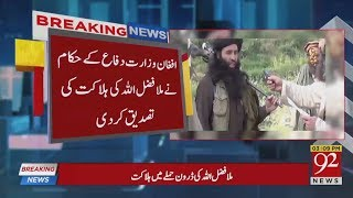 Afghan Defence Ministry confirms death of TTP chief Mullah Fazlullah   15 June 2018   92NewsHD