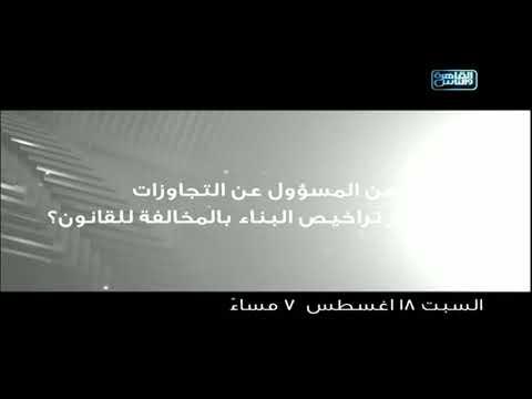 استنوا حلقة جديدة من الأفوكاتو يوم السبت الساعة 7 مساء على القاهرة والناس2
