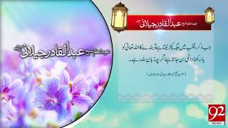 Quote: Abdul Qadir Jilani (RA) - 03 January 2018- 92NewsHDPlus