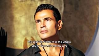 Amr Diab-Huge Emptiness 2013 / Arabic Song (English Subtitles) -عمرو دياب-سيبت فراغ كبير