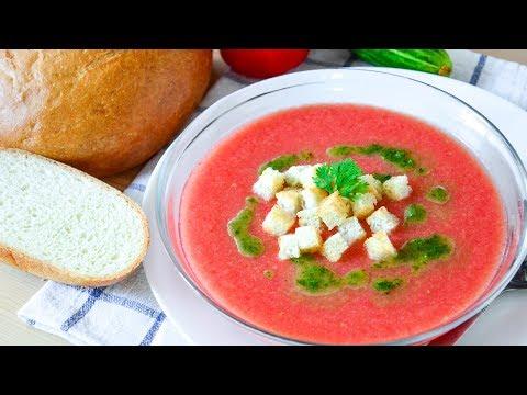 Гаспачо ☆ Суп из свежих овощей ☆ Gazpacho